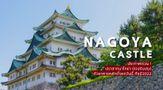 ประกาศด่วน ! ปราสาทนาโกย่า ประเทศญี่ปุ่น ประกาศปิดปรับปรุงปราสาทหลัก ตั้งแต่วันนี้ ถึงปี 2022