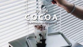 10 ร้านโกโก้ คาเฟ่ ในกรุงเทพ เอาใจคนรักช็อกโกแลต เข้มข้นกว่านี้ไม่มีอีกแล้ว