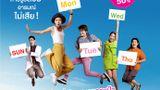 ททท. ชวนเที่ยวทั่วไทยสบายกระเป๋า กับงาน วันธรรมดา น่าเที่ยว 10 – 13 พ.ค.นี้
