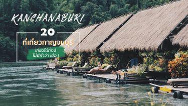 20 ที่เที่ยว กาญจนบุรี เที่ยวได้ทั้งปี ไม่มีคำว่า เบื่อ !