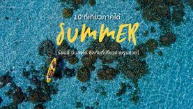ซัมเมอร์นี้ไปไหน? 10 ที่เที่ยว ภาคใต้ หน้าร้อน ถ่ายรูปสวย เก็บกระเป๋าไปนอนชิล ได้ฟิลหรอยจังฮู้ !