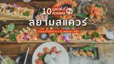 10 ร้านบุฟเฟ่ต์ ย่านสยาม ร้านอร่อย กรุงเทพ มาครบทั้ง ชาบู ปิ้งย่าง แซลมอน ซีฟู้ด