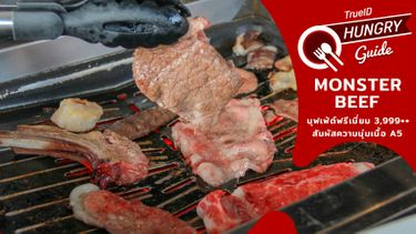 Monster Beef  บุฟเฟ่ต์ปิ้งย่าง เนื้อวากิว A5 พรีเมี่ยม ในกรุงเทพ ส่งตรงจากญี่ปุ่น สวรรค์ขอ