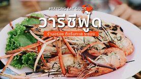 วารีซีฟู้ด ร้านอาหารริมทะเล ระยอง บรรยากาศดี จัดเต็มเมนูซีฟู้ด มาครบทั้งกุ้ง ปู ปลา