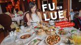 ลิ้มรส อาหารจีน ภัตตาคารหรูริมทะเล ที่ ห้องอาหาร ฟูลู่ โรงแรม Grand Pacific Sovereign Resort & Spa ชะอำ