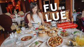 ลิ้มรส อาหารจีน ภัตตาคารหรูริมทะเล ที่ ห้องอาหาร ฟูลู่ โรงแรม Grand Pacific Sovereign Reso