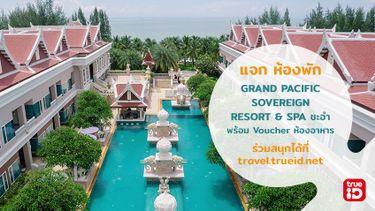 #โพสต์นี้แจกกก ชวนไปฟิน เที่ยวชะอำสไตล์หรู อยู่แบบ Luxury กันที่ Grand Pacific Sovereign Resort & Spa
