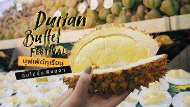 บุฟเฟ่ต์ทุเรียน Quartier Durian Festival  กูร์เมต์ จัดเต็ม อิ่มไม่อั้น ฟินสุดๆ ทุเรียนชะนี