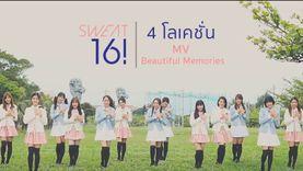 ตามหา Sweat16! ที่โอกินาว่า รวม 4 โลเคชั่นใน MV Beautiful Memories พาสเทลสมคำร่ำลือ!