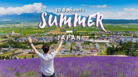 10 กิจกรรมห้ามพลาด เที่ยวญี่ปุ่น ฤดูร้อน ฟินสุโค่ย ตามฉบับชาวญี่ปุ่นแท้ๆ