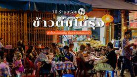 10 ร้านอร่อย ข้าวต้มโต้รุ่ง กรุงเทพ เอาใจคนนอนดึก ไปอิ่มอร่อยกันจนเช้า