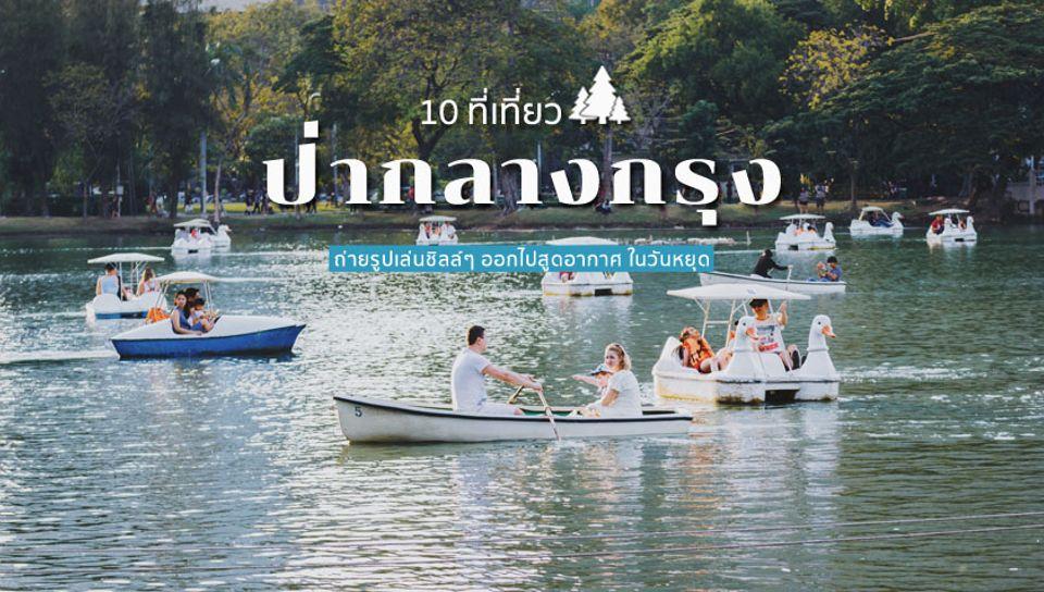 10 ที่เที่ยว กรุงเทพ ป่าในกรุง ฟีลธรรมชาติ ถ่ายรูปสวย วันหยุดนี้ต้องไป