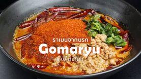 ราเมนจากนรก Gomaryu แห่งโตเกียว เผ็ดแสบไส้อย่างกะเทไฟลงท้อง !