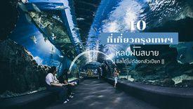 10 ที่เที่ยวกรุงเทพ หลบฝน ชิลได้ไม่ต้องกลัวเปียก คนกลัวฝน ไปเที่ยวไหนดี ที่ไม่ใช่ห้าง