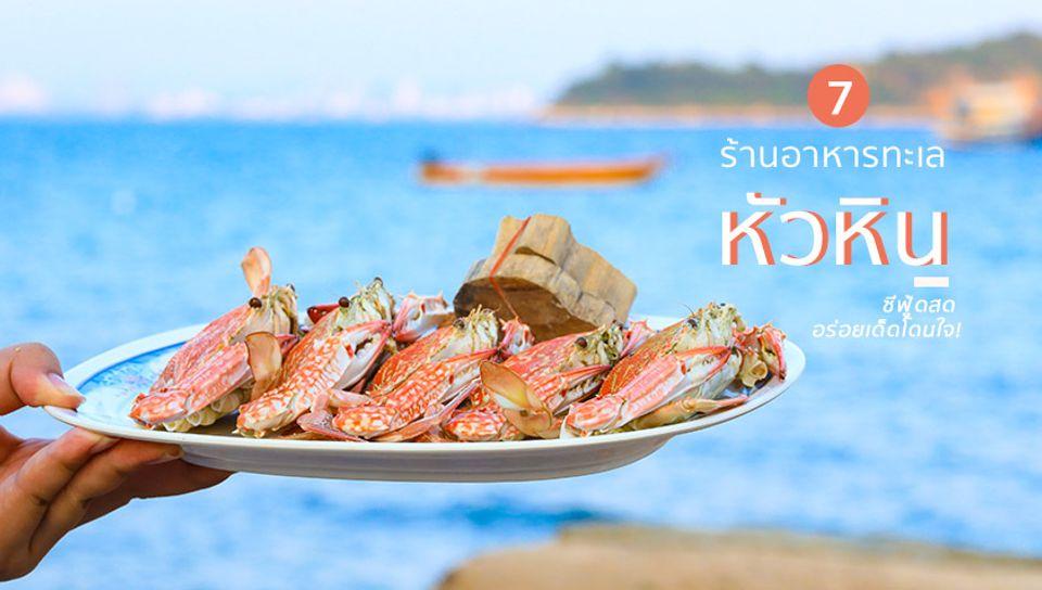 7 ร้านอาหารทะเล หัวหิน ซีฟู้ดสด อร่อยเด็ดโดนใจ!
