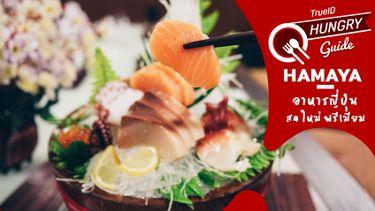 ต้องลอง อาหารญี่ปุ่น วัตถุดิบสดใหม่ ที่ห้องอาหาร ฮามาย่า โรงแรม Grand Pacific Sovereign Resort & Spa ชะอำ