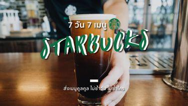 7วัน 7เมนู ร้านกาแฟ Starbucks ฟินสุดๆ กับเครื่องดื่มเก๋ไก๋ ไม่ซ้ำวัน