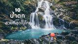 สุดยอด 10 น้ำตก สวยที่สุดในไทย ต้องไปให้ชื่นใจรับหน้าฝน