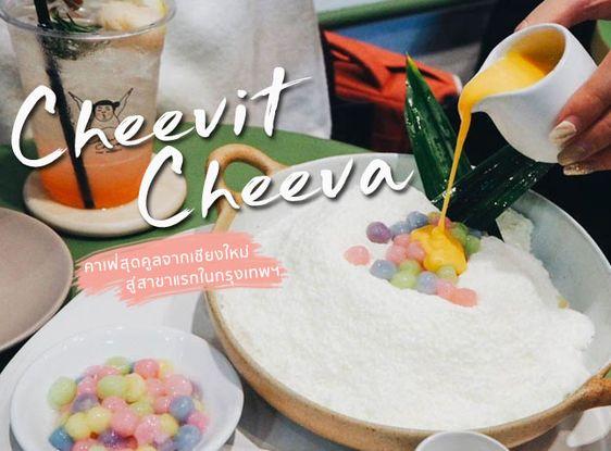 Cheevit Cheeva fine dessertsd คาเฟ่ ร้านขนมหวาน ย่านสยาม แห่งใหม่ สายของหวานห้ามพลาด