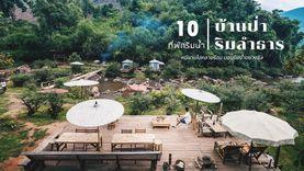 10  ที่พักริมน้ำ บ้านป่าริมลำธาร หนีงานไปคลายร้อน นอนริมน้ำอย่างชิล