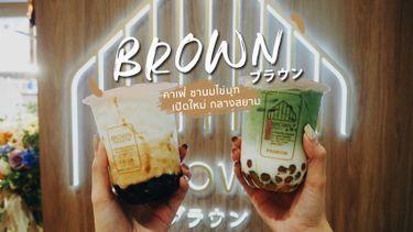 Brown Cafe สยามสแควร์ คาเฟ่ ชานมไข่มุก เปิดใหม่ กลางสยาม สาวกของหวานต้องไปโดน