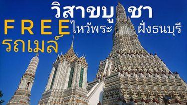 ฟรี นั่งรถเมล์ ไหว้พระ วันวิสาขบูชา ฝั่งธนบุรี 2561