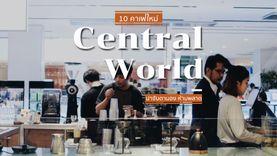 10 คาเฟ่ ร้านกาแฟ เปิดใหม่ เซ็นทรัลเวิลด์ น่านั่งชิลล์ ตอบโจทย์คนถ่ายรูป และสายของหวาน
