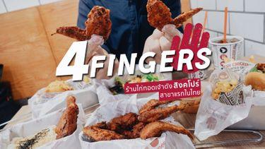 พาไปอิ่ม ! 4Fingers ร้านไก่ทอด สไตล์ Quick Food เจ้าดังจากสิงคโปร์ สาขาแรกในไทย สายกินห้ามพลาด