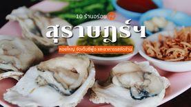 10 ร้านอร่อย สุราษฎร์ธานี จัดเต็มหอยใหญ่ อาหารใต้รสชาติจัดจ้าน หรอยจังฮู้ !