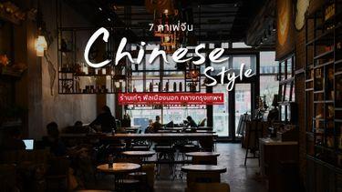 7 คาเฟ่ ร้านกาแฟ สไตล์จีน ในกรุงเทพ น่านั่ง บรรยากาศสุดชิค ที่ต้องมาโดน