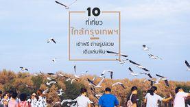 10 ที่เที่ยวใกล้กรุงเทพ เข้าฟรี ถ่ายรูปสวย เดินเล่นฟินๆ