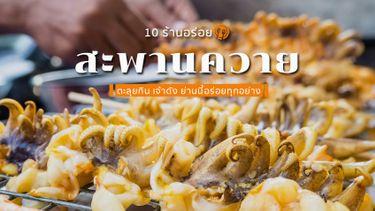 10 ร้านอร่อย สะพานควาย กรุงเทพ เดินเล่น กินสตรีทฟู้ด ราคาประหยัด รสชาติอร่อย