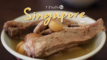 7 ร้านอร่อย เจ้าดัง สิงคโปร์ บินไปง่าย ตามกินให้ครบ ฉบับคนท้องถิ่นแนะนำ