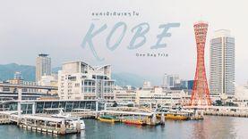 แบกเป้เที่ยว โกเบ เดินเซๆ One Day Trip ฉบับที่อ่านแล้วจะหลงรักญี่ปุ่น