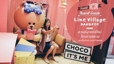 พาไปบุก Line Village Bangkok สวนสนุกแห่งใหม่ ใจกลาง สยามสแควร์ เอาใจสาวก Line Friends (มีคลิป)