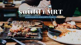 10 ร้านอร่อย กรุงเทพ ใกล้รถไฟฟ้าใต้ดิน MRT สะดวก อร่อยชัวร์ ทุกพิกัด ไม่มั่วแน่นอน