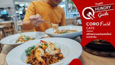 CORO Field Cafe ร้านอร่อย กรุงเทพ เสิร์ฟความอร่อยสดใหม่จากฟาร์ม CORO Field ที่เอสพลานาด รัชดา