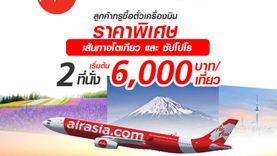 โปรบินญี่ปุ่นราคาประหยัด ! Air Asia X ร่วมกับ TrueYou จัดโปรโมชั่น เที่ยวบินราคาประหยัด สิ