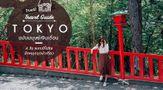 เดินเฟี้ยว เที่ยวโตเกียว 4 วัน แบกเป้ไปชิล แช่ออนเซ็น ปักหมุดจุดน่าเที่ยวของญี่ปุ่น (ฉบับม
