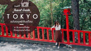 เดินเฟี้ยว เที่ยวโตเกียว 4 วัน แบกเป้ไปชิล แช่ออนเซ็น ปักหมุดจุดน่าเที่ยวของญี่ปุ่น (ฉบับมนุษย์เงินเดือน)