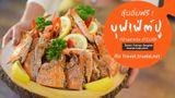 สาวกปูห้ามพลาด ! ลุ้นกินฟรีแบบไม่อั้น กับบุฟเฟ่ต์ปู และซีฟู้ดนานาชนิด ที่ร้านอาหาร ATELIER โรงแรม Pullman Bangkok Grande  Sukhumvit