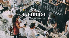10 คาเฟ่ เอกมัย ร้านกาแฟสุดชิคในกรุงเทพ วันหยุดนี้ต้องไปชิล !