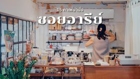 15 คาเฟ่ ร้านกาแฟ ซอยอารีย์ น่านั่งชิล ถ่ายรูปสวย หลายสไตล์ จบในซอยเดียว
