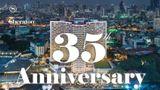 รอยัล ออคิด เชอราตัน มอบความสุขแทนคำขอบคุณ ครบรอบ 35 ปี ด้วยโปรโมชั่นสุดพิเศษตลอดเดือนกรกฎาคม