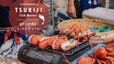 เดินเที่ยวครึ่งวันที่ ตลาดปลาสึคิจิ ซูชิ ซาชิมิ ถูกและดี ระดับตำนาน ปิดท้ายแวะศาลเจ้าตลาดปลา