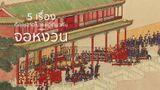 5 เรื่องที่คุณอาจไม่เคยรู้เกี่ยวกับ จอหงวน โดย ล้ง 1919 ท่าประวัติศาสตร์ศิลป์ไทย-จีน ริมแม่น้ำเจ้าพระยา