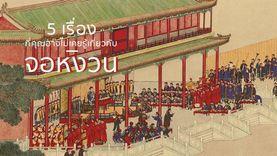 5 เรื่องที่คุณอาจไม่เคยรู้เกี่ยวกับ จอหงวน โดย ล้ง 1919 ท่าประวัติศาสตร์ศิลป์ไทย-จีน ริมแม