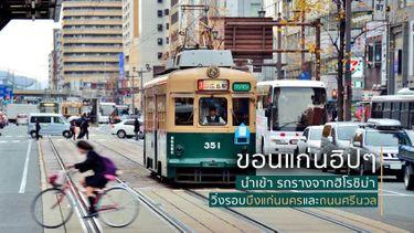 คลาสสิค! ขอนแก่นเริ่มโครงการรถราง ส่งตรงจากฮิโรชิม่า วิ่งรอบบึงแก่นนครและถนนศรีนวล