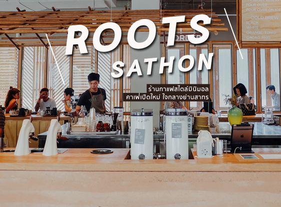 Roots at Sathon คาเฟ่ เปิดใหม่ ย่านสาทร ร้านกาแฟ สไตล์มินิมอล เอาใจคนรักกาแฟ