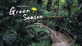 หน้าฝนเที่ยวไหนดี ? 10 ที่เที่ยวหน้าฝน ภาคเหนือ ฟีลธรรมชาติ สีเขียวชะอุ่ม ถ่ายรูปสวย
